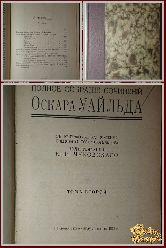 Полное собрание сочинений Оскара Уайльда, том 2, 1912 г.