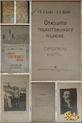 Открытие таинственного полюса, Ф. А. Кук, Р. Э. Пирри, 1910 г.
