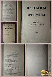 Отзывы и ответы В. Ключевского, 1914 г.