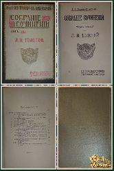 Собрание сочинений Д. Н. Овсянико-Куликовского, Л. Н. Толстой, том 3, 1909 г.