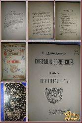 Собрание сочинений Овсянико-Куликовского Д. Н., Пушкин, том 4, 1909 г.
