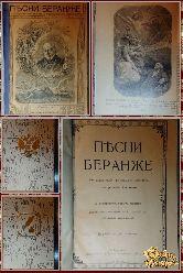 Песни Беранже, издание Каспари