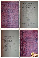 Полное собрание сочинений Писемского А. Ф., том 12, 1895 г.