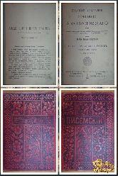 Полное собрание сочинений Писемского А. Ф., том 12, 1895 г, вариант 2