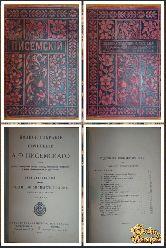 Полное собрание сочинений Писемского А. Ф., том 12, 1895 г, вариант 3