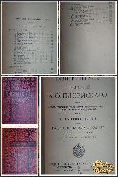 Полное собрание сочинений Писемского А. Ф., том 13, 1896 г.