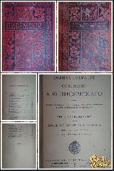 Полное собрание сочинений Писемского А. Ф., том 13, 1896 г, вариант 2