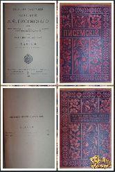 Полное собрание сочинений Писемского А. Ф., том 16, 1896 г.