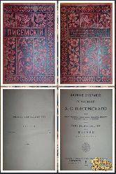 Полное собрание сочинений Писемского А. Ф., том 19, 1896 г.