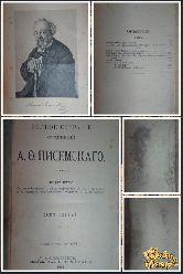 Полное собрание сочинений Писемского А. Ф., том 1, 1910 г.