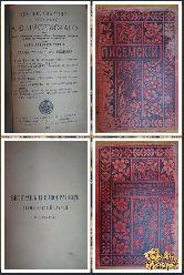 Полное собрание сочинений Писемского А. Ф., том 23, 1896 г.