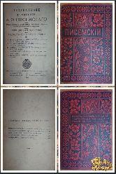 Полное собрание сочинений Писемского А. Ф., том 24, 1896 г.