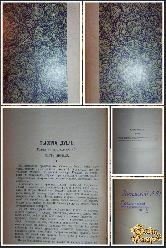 Полное собрание сочинений Писемского А. Ф., том 2