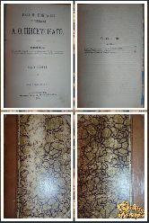 Полное собрание сочинений Писемского А. Ф., том 2, 1910 г.