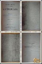 Полное собрание сочинений Писемского А. Ф., том 2, 1910 г., вариант 2