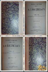 Полное собрание сочинений Писемского А. Ф., том 3-4, 1910 г.