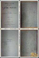 Полное собрание сочинений Писемского А. Ф., том 5, 1911 г.