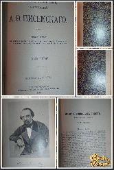 Полное собрание сочинений Писемского А. Ф., том 5, 1911 г, вариант 2