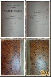 Полное собрание сочинений Писемского А. Ф., том 6, 1911 г.
