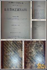 Полное собрание сочинений Писемского А. Ф., том 6, 1911 г, вариант 4