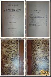 Полное собрание сочинений Писемского А. Ф., том 7, 1911 г.