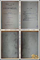 Полное собрание сочинений Писемского А. Ф., том 7, 1911 г, вариант 2
