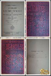 Полное собрание сочинений Писемского А. Ф., том 8, 1895 г.