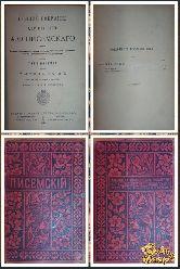 Полное собрание сочинений Писемского А. Ф., том 8, 1895 г, вариант 2