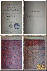 Полное собрание сочинений Писемского А. Ф., том 8, 1895 г, вариант 3