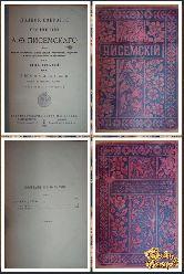 Полное собрание сочинений Писемского А. Ф., том 8, 1895 г, вариант 4