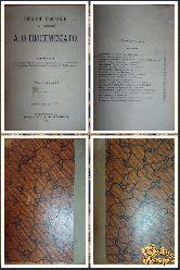 Полное собрание сочинений Писемского А. Ф., том 8, 1911 г.