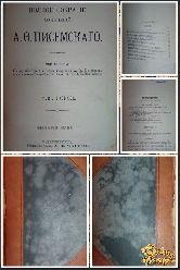 Полное собрание сочинений Писемского А. Ф., том 8, 1911 г, вариант 3