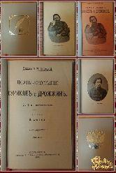 Поэты крестьяне Суриков и Дрожжин, 1899г.
