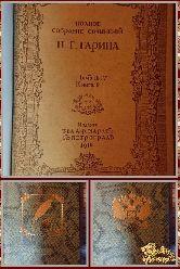 Полное собрание сочинений Н. Г. Гарина, том 3-4, книга 9, 1916 г.