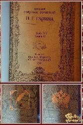 Полное собрание сочинений Н. Г. Гарина, том 4-5, книга 12, 1916 г.