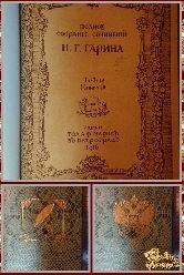 Полное собрание сочинений Н. Г. Гарина, том 4, книга 10, 1916 г.