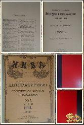 "Приложения к журналу ""Нива"" 05, 06, 07, 08 месяц 1904 г."