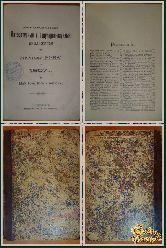 "Приложения к журналу ""Нива"" 05, 06, 07, 08 месяц 1907 г."
