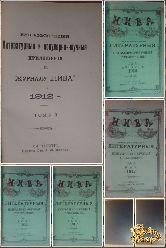 "Приложения к журналу ""Нива"" 05, 06, 07, 08 месяц 1912 г."
