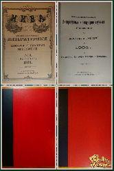 "Приложения к журналу ""Нива"" 09, 10, 11, 12 месяц 1904 г."
