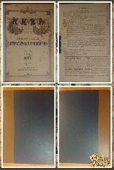 "Приложения к журналу ""Нива"" за июнь месяц 1912 г."