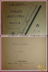 Принцип искусства и поэзии. Гюйо М., 1895 г.