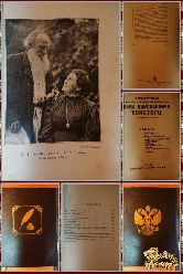 Посмертные художественные произведения Толстого, том 3, 1912 г.