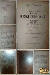 Руководство к болезням женских половых органов, 1890 г.
