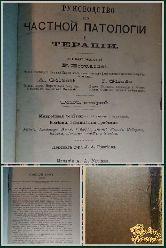 Руководство по частной патологии и терапии, 1897 г.