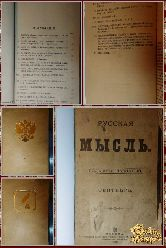 Русская мысль, 1898 г.