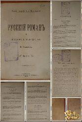 Русский роман и русское общество, К. Головин, 1897 г.