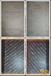Полное собрание сочинений М. Е. Салтыкова, том 10, 1918 г.