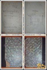 Полное собрание сочинений М. Е. Салтыкова, том 11, 1919 г.