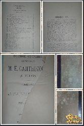 Полное собрание сочинений М. Е. Салтыкова, том 12, 1906 г. (вариант 2)